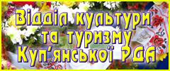 Відділ культури та туризму Куп'янської райдержадміністрації Харківської області