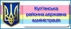 Куп'янська районна державна адміністрація Харківської області