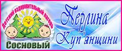 Дитячий оздоровчий табір СОСНОВИЙ Куп'янського району Харківської області